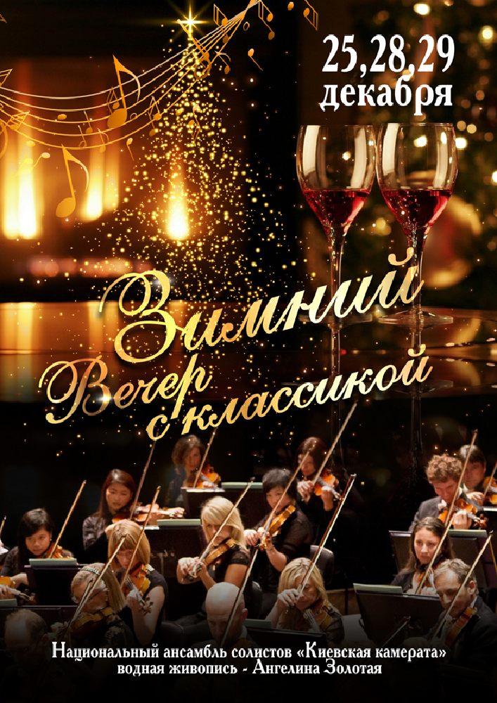 Зимний вечер с классикой. Киев