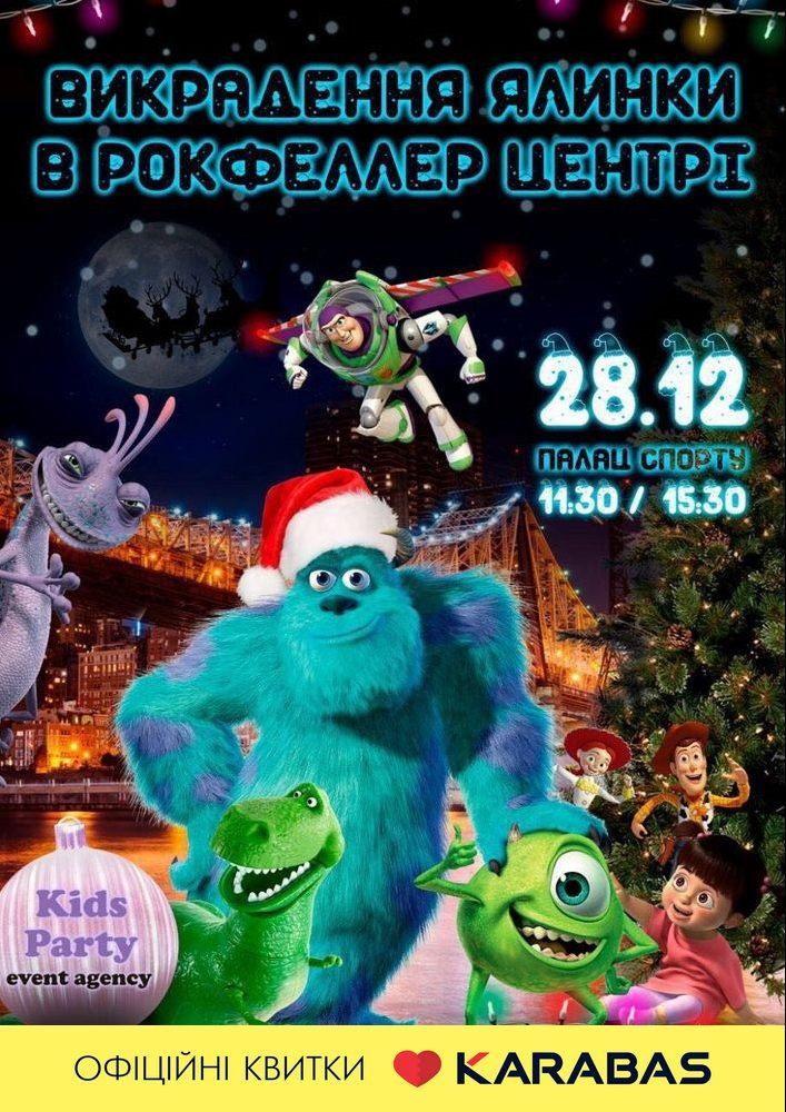 Новорічна казка «Викрадення Ялинки в Рокфеллер центрі» Киев