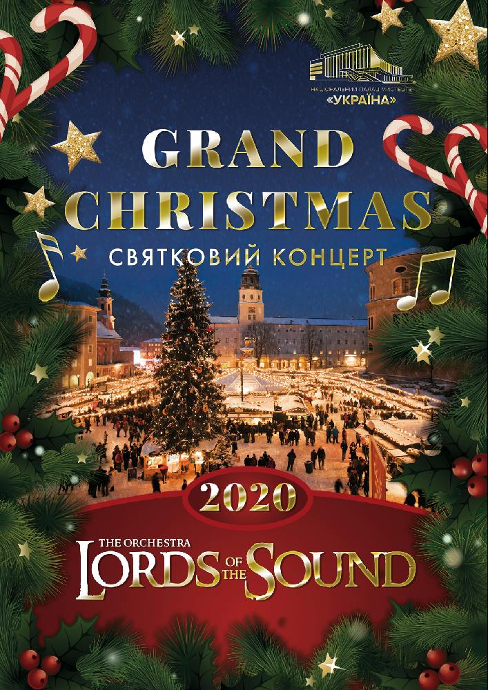 Lords of the Sound «GRAND CHRISTMAS» Святковий концерт! Киев