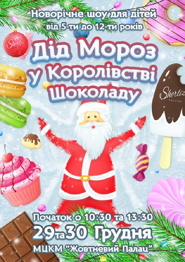 Дед Мороз в Королевстве Шоколада Киев