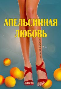Апельсинная Любовь Киев