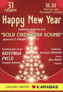 Happy new year Киев