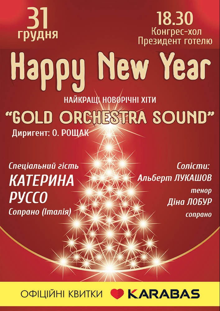 Happy new year Киев