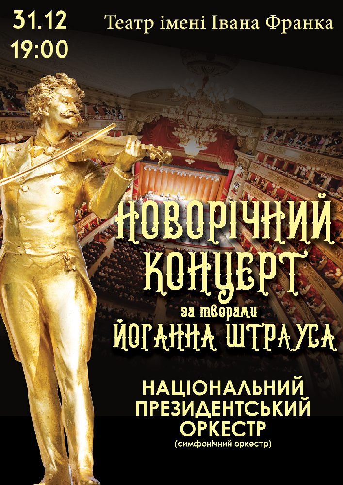 Президентский оркестр Киев