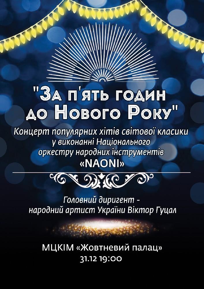 За п`ять годин до Нового Року Киев