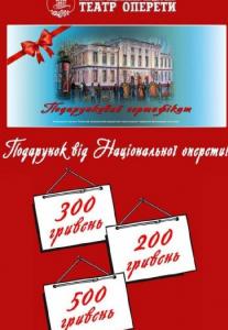 Подарунковий сертифікат Киев