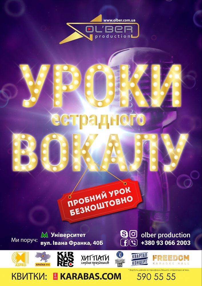 Уроки эстрадного вокала Киев