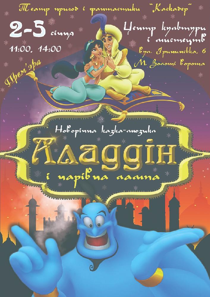 Новорічний мюзикл «Аладдін і чарівна лампа». Киев