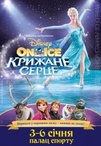 Disney On Ice. Холодное сердце Киев