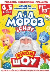 Новорічне Фікси шоу «Дід Мороз існує!» Киев