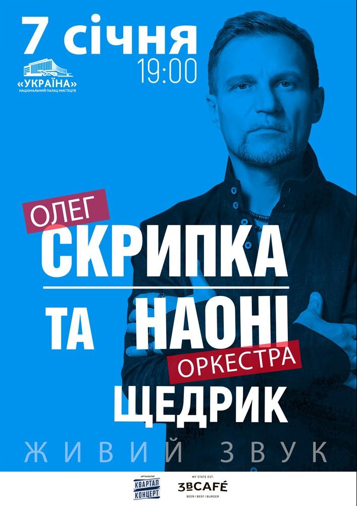 Олег Скрипка та оркестр НАОНІ. Різдвяний концерт Щедрик Киев