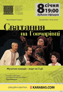 Сватання на Гончарівці Киев
