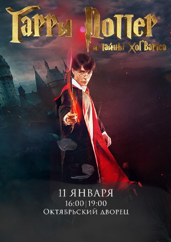 Гарри Поттер и тайны Хогвартса Киев