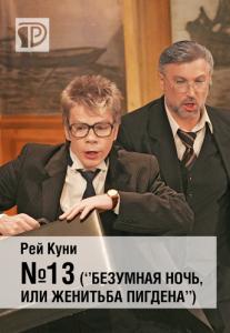 №13 («Безумная ночь, или Женитьба Пигдена») Киев