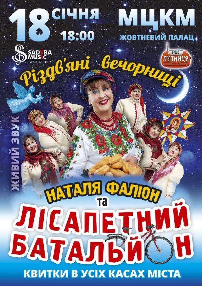 Наталя Фаліон та Лісапетний Батальйон Киев