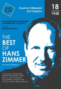 Національный академічний духовий оркестр України. The best of Hans Zimmer Киев