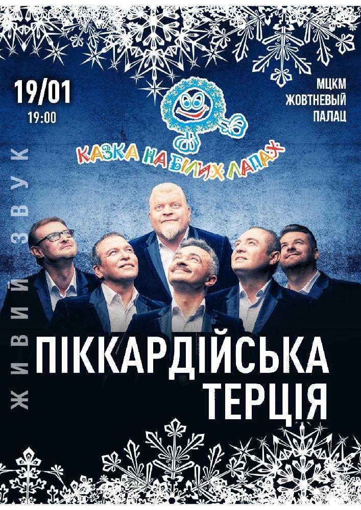 Піккардійська Терція Киев