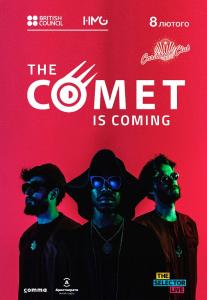 Comet Is Coming Киев