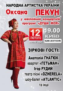 Оксана Пекун «Душа моя» Киев