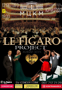 Le Figaro Project Киев