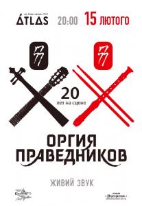 Оргия Праведников Киев