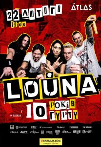 Louna Киев