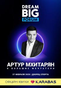 DreamBIG Forum — Форум больших мечтателей Киев