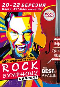 Rock Symphony Киев