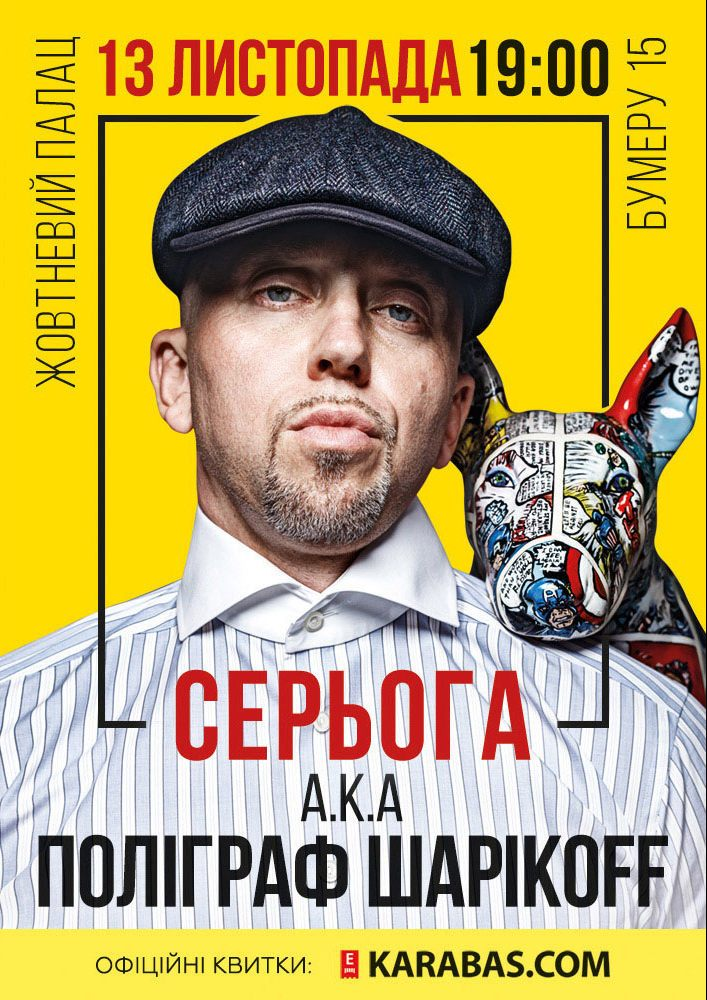 Серёга A.K.A. Полиграф Шарикоff Киев
