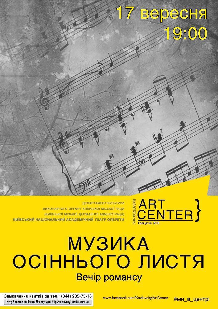 «Музика осіннього листя». Вечір романсу. Киев