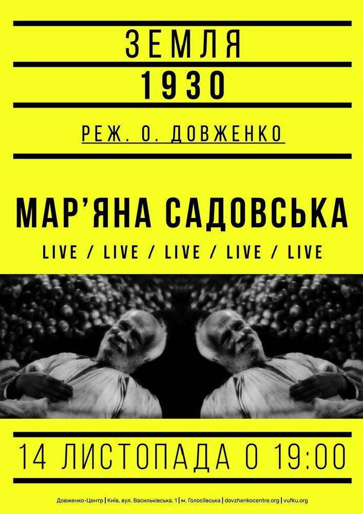 «Земля» (1926) реж. О. Довженко feat Мар'яни Садовської (Україна-Німеччина) Киев