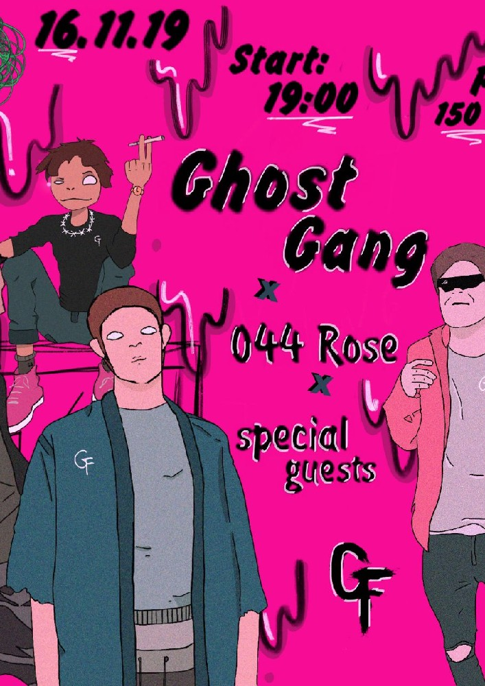 Ghost Gang х 044rose-название. Trap party. Киев