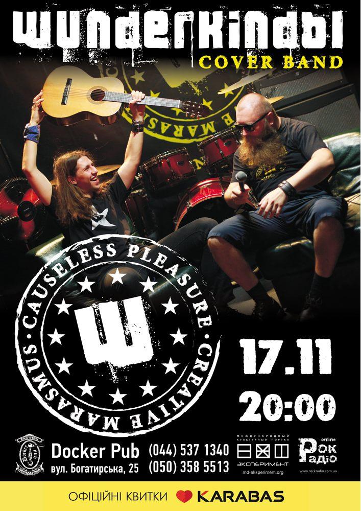 Триб'ют «КиШ» – band «Вундеркинды» Киев