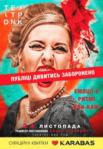 Публике смотреть воспрещается (Театр ДНК) Киев