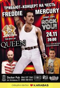 Tribute «QUEEN» band «ROCK YOU!» Киев