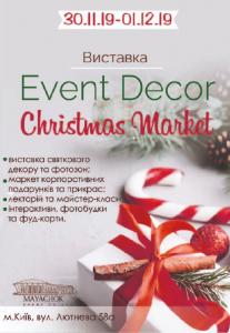 Event Decor Christmas Market 2019 Киев