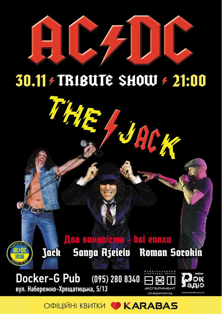AC/DC - Tribute show/ The Jack Киев