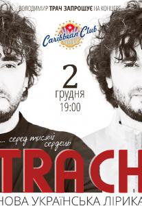 TRACH Киев