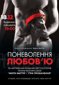 Поневолення любов'ю Киев