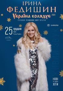 Ірина Федишин Киев