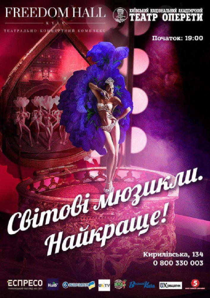 Світові мюзикли. Найкраще! Киев