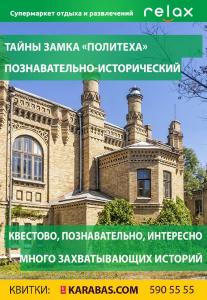 Тайны замка «Политех» Киев