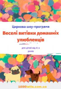 Циркова шоу-програма «Веселі витівки домашніх улюбленців» Киев