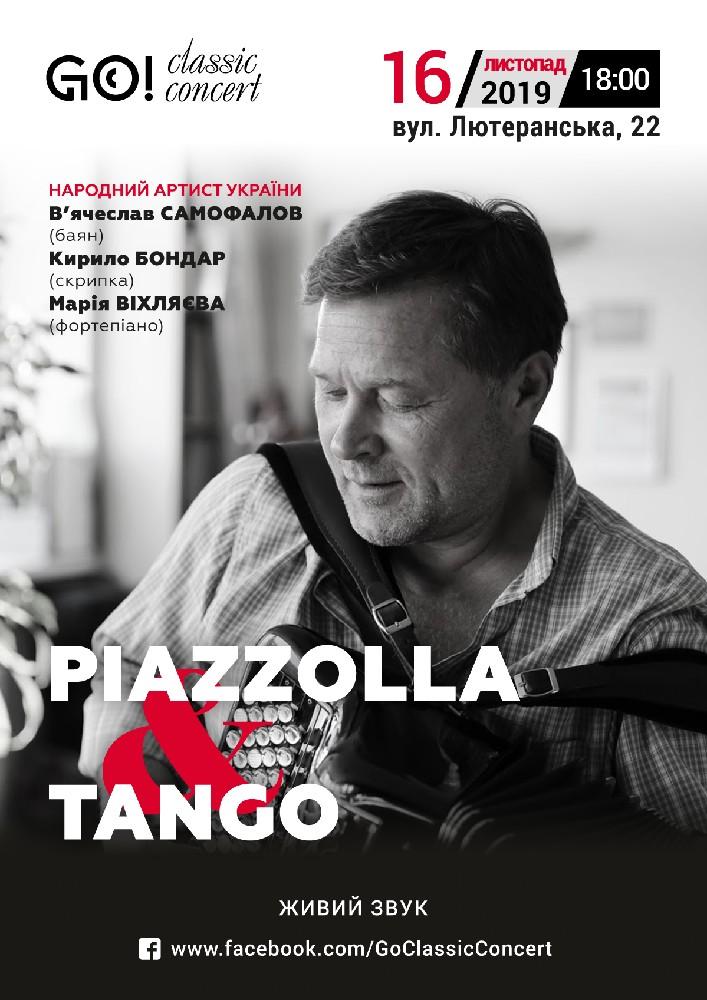 «П'яццолла і танго» В.Самофалов (баян), М.Віхляєва (фортепіано), К.Бондар (скрипка) Киев