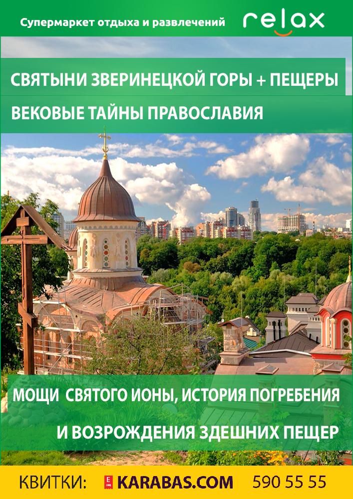 Святыни Зверинецкой горы   пещеры Киев