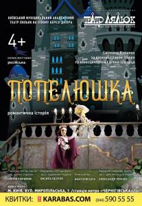 Золушка (Театр Кукол) Киев