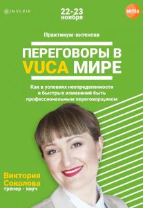 Практикум-интенсив «Переговоры в VUCA-мире» Киев