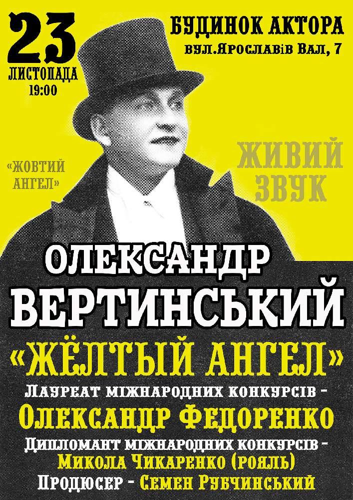 Вечір присвячений Олександру Вертинському Киев