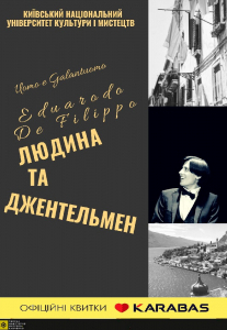 Людина та Джентельмен Киев
