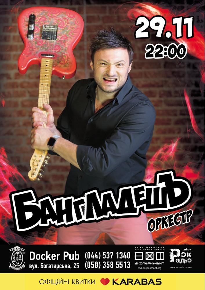 БангладешЪ-Оркестр Киев